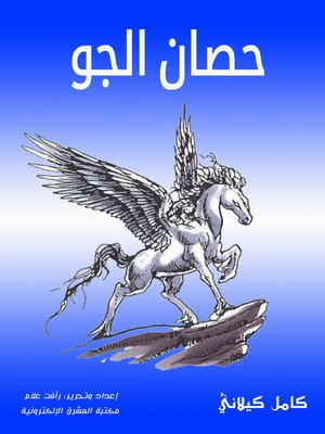 cover image of حصان الجو
